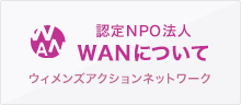 WANについて