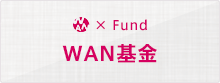 WAN基金