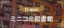 ミニコミ図書館