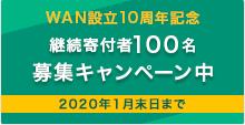 継続寄付者100名募集キャンペーン中