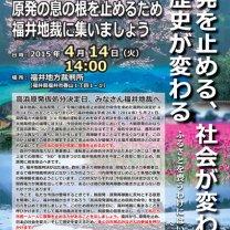 takahama2015041401_edited-1