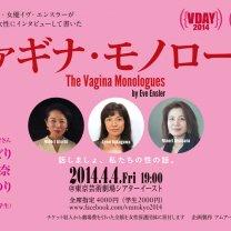 VaginaMonologues_postcard_7a