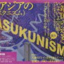 yasukunism-1