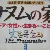 murmuring-2-300x224