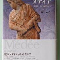 medea-DSCF6175-150x150