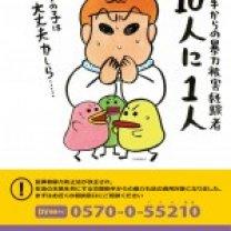 dv_leaflet_26_1-150x150