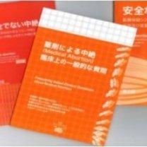 books-anzen-300x187
