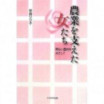 nougyouwo-150x150