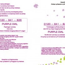 purpledial_ph_f1-300x212
