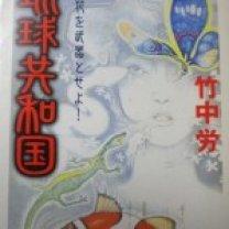 Ryukyu-150x150