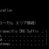 ipconfig-300x128