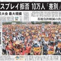 Okinawa-Times-9.9-shukai