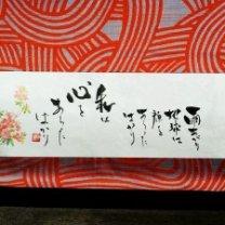 nakamura-225x300