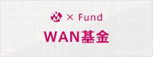 WAN基金